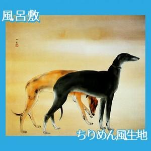 橋本関雪「唐犬図1」【風呂敷】
