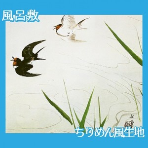川合玉堂「飛燕(水四題)」【風呂敷】