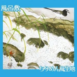川合玉堂「鶺鴒(水四題)」【風呂敷】