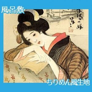 竹久夢二「木場の娘」【風呂敷】