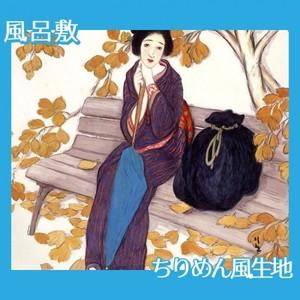竹久夢二「秋のいこい」【風呂敷】