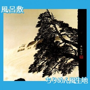横山大観「飛泉2」【風呂敷】