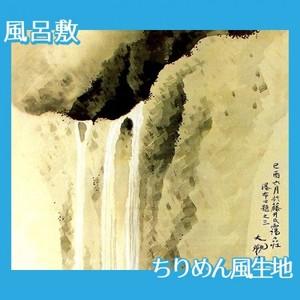 横山大観「瀑布四題之三」【風呂敷】