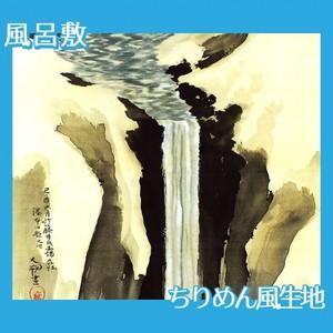 横山大観「瀑布四題之四」【風呂敷】