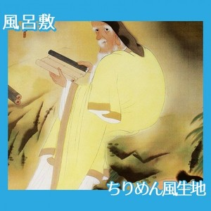 横山大観「老子」【風呂敷】