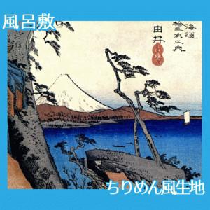 歌川広重「東海道五拾三次 由井・薩捶嶺」【風呂敷】
