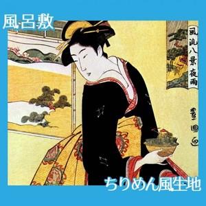 歌川豊国「風流八景 夜雨」【風呂敷】