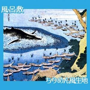葛飾北斎「千絵の海 五島鯨突」【風呂敷】