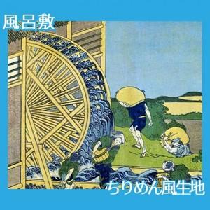 葛飾北斎「富嶽三十六景 隠田の水車」【風呂敷】