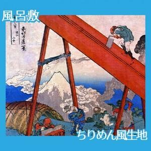 葛飾北斎「富嶽三十六景 遠江山中」【風呂敷】