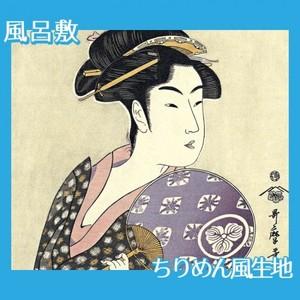 喜多川歌麿「団扇を持つおひさ」【風呂敷】