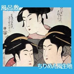 喜多川歌麿「高名三美人」【風呂敷】