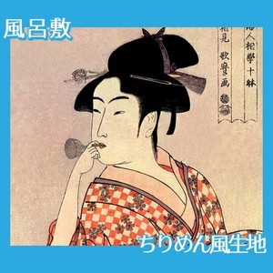喜多川歌麿「婦人相学十躰 ポッピンを吹く女」【風呂敷】