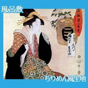喜多川歌麿「取酒六家選 玉屋内しづか」【風呂敷】