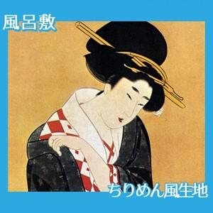 喜多川歌麿「更衣美人」【風呂敷】