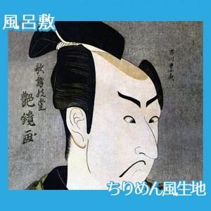 東洲斎写楽「市川男女蔵の金谷金五郎」【風呂敷】