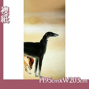 橋本関雪「唐犬図1(右)」【襖紙】
