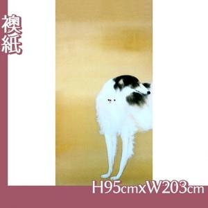 橋本関雪「唐犬図2(左)」【襖紙】