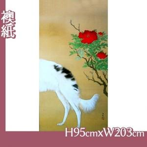 橋本関雪「唐犬図2(右)」【襖紙】