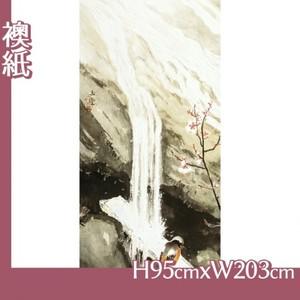川合玉堂「泉1」【襖紙】