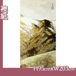 川合玉堂「高原入冬2」【襖紙】