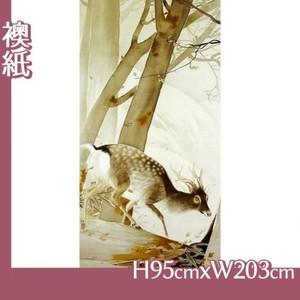 川合玉堂「冬嶺弧鹿」【襖紙】