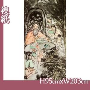 富岡鉄斎「群僊祝寿図」【襖紙】
