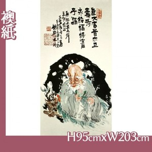 富岡鉄斎「福禄寿図」【襖紙】