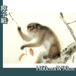 橋本関雪「猿」【障子紙】