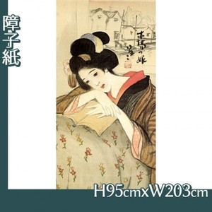 竹久夢二「木場の娘」【障子紙】