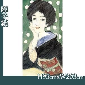 竹久夢二「ほほ杖の女」【障子紙】