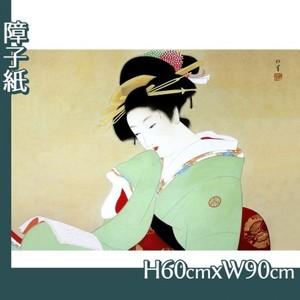 上村松園「美人観書」【障子紙】