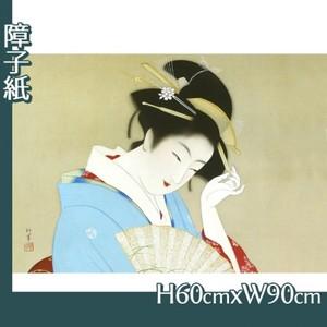 上村松園「春のよそをひ」【障子紙】