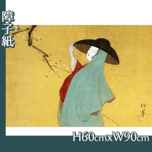 上村松園「女房観梅図」【障子紙】