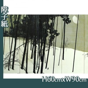 木島桜谷「寒月(右)」【障子紙】