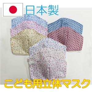 小サイズ 小さめサイズ 手作りマスク 布マスク 日本製 子供用 女性用