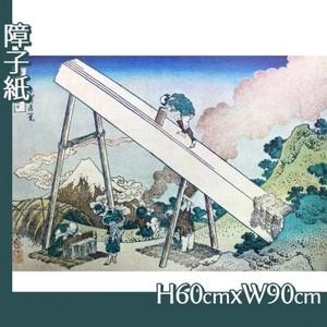 葛飾北斎「富嶽三十六景 遠江山中」【障子紙】