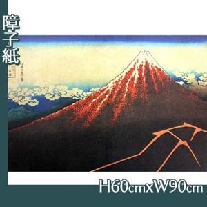 葛飾北斎「富嶽三十六景 山下白雨」【障子紙】
