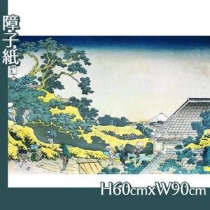 葛飾北斎「富嶽三十六景 東都駿台」【障子紙】