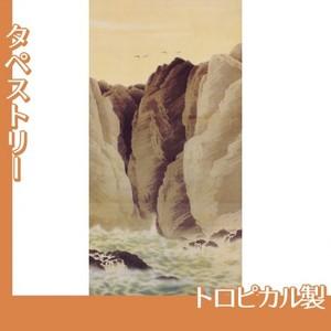 下村観山「荒磯」【タペストリー:トロピカル】