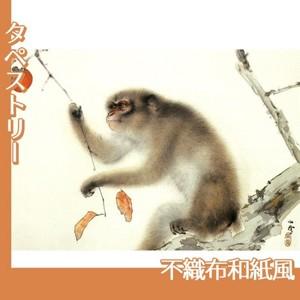 橋本関雪「猿」【タペストリー:不織布和紙風】