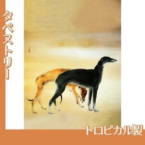 橋本関雪「唐犬図1」【タペストリー:トロピカル】