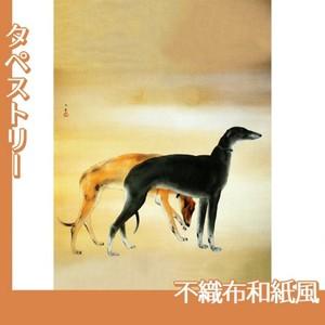 橋本関雪「唐犬図1」【タペストリー:不織布和紙風】