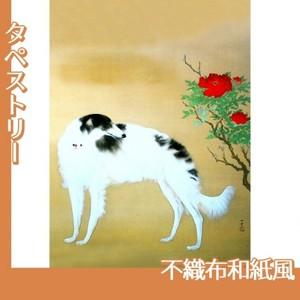 橋本関雪「唐犬図2」【タペストリー:不織布和紙風】
