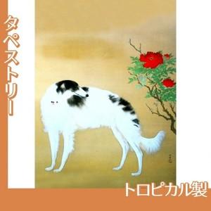 橋本関雪「唐犬図2」【タペストリー:トロピカル】