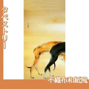 橋本関雪「唐犬図1(左)」【タペストリー:不織布和紙風】