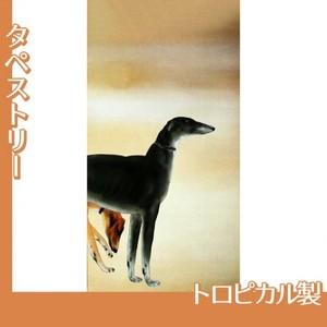 橋本関雪「唐犬図1(右)」【タペストリー:トロピカル】