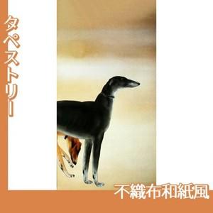 橋本関雪「唐犬図1(右)」【タペストリー:不織布和紙風】