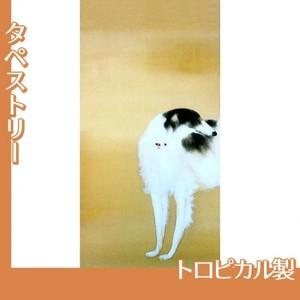 橋本関雪「唐犬図2(左)」【タペストリー:トロピカル】