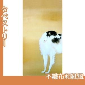 橋本関雪「唐犬図2(左)」【タペストリー:不織布和紙風】